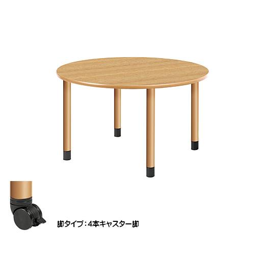 UD Table スタンダードテーブル (継ぎ足し脚付) 【TAC】 UFT-4K12R-NK-L3 脚:φ60.0×4本