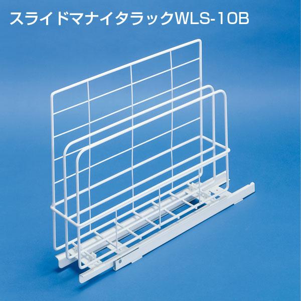 スライドマナイタラック【ATOM】 WLS-10B W104×D472×H391