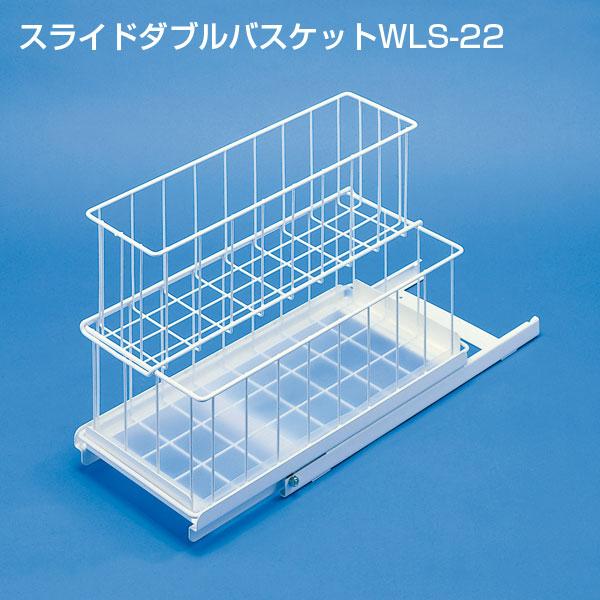 スライトダブルバスケット【ATOM】 WLS-22 W224×D462×H311