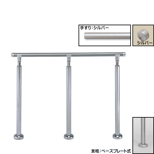 アプローチ手すり 【白熊】 AP-141 ベースプレート式 サイズ2000mm 角度調整 シルバーHL