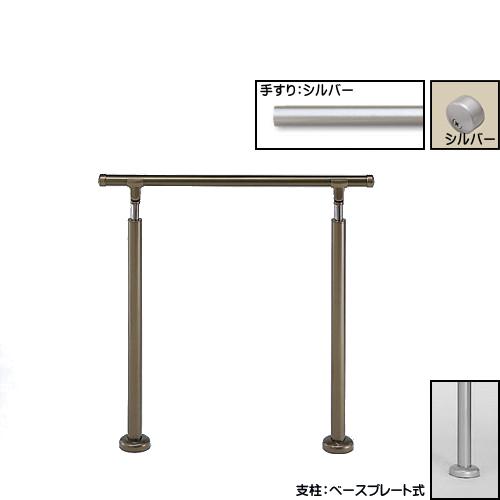 アプローチ手すり 【白熊】 AP-40 ベースプレート式 サイズ900mm 高さ・角度調整 シルバーHL