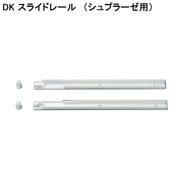 DKスライドレール(シュプラーゼ用)【ATOM】 左右セット品ナチュラル全長250mm [100セット売り]