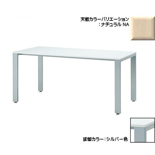 ミーティングテーブル シルバー脚 【TAC】 HTS-S1575-NAナチュラル W1500×D750×H700