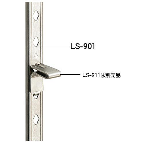 フィット棚柱 【SPG】 LS-901-1820mm 40本/梱包品 ステンNo.4仕上 棚柱1820mm 40本/梱包品