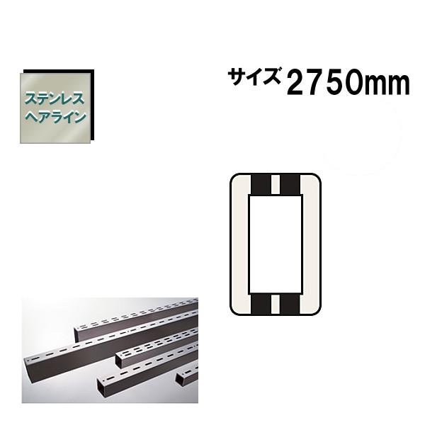 ステンレススクエアスリットB 2540 【ロイヤル】 SUS-W2B-2540-2750mm ステンレス素材(ヘアライン入り)仕上げ