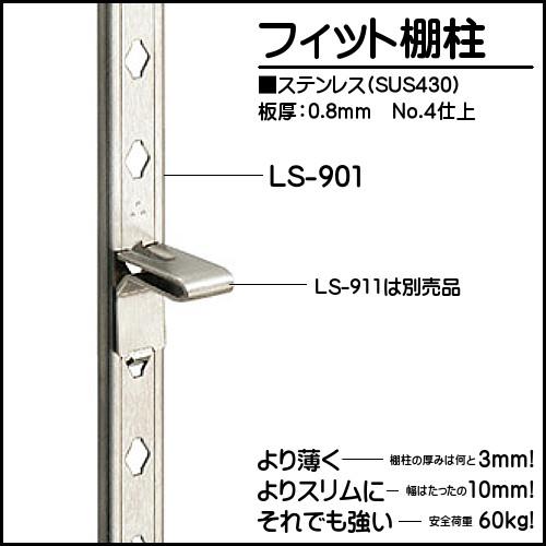 【エントリーでポイントさらに5倍】フィット棚柱 【SPG】 LS-901-1820mm 40本/梱包品 ステンNo.4仕上 棚柱1820mm 40本/梱包品