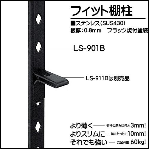 【エントリーでポイントさらに5倍】フィット棚柱 【SPG】 LS-901B-1820mm 40本/梱包品 ブラック焼付塗装 棚柱1820mm 40本/梱包品