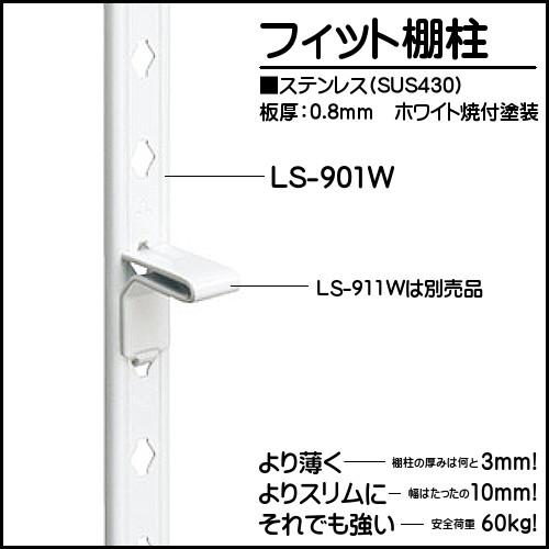 【エントリーでポイントさらに5倍】フィット棚柱 【SPG】 LS-901W-1820mm 40本/梱包品 ホワイト焼付塗装 棚柱1820mm 40本/梱包品