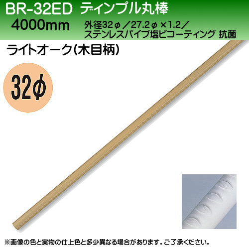 【エントリーでポイントさらに5倍】ディンプル丸棒 【白熊】 BR-32ED 32φ×4000mm ライトオーク 日時指定・代引不可
