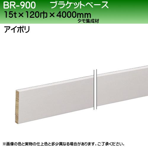【エントリーでポイントさらに5倍】ブラケットベース(タモ集成材) 【白熊】 BR-900 120巾×4000mm アイボリ 日時指定・代引不可