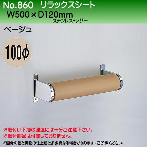 【エントリーでポイントさらに5倍】リラックスシート 【白熊】 No.860 サイズ500mm ベージュ