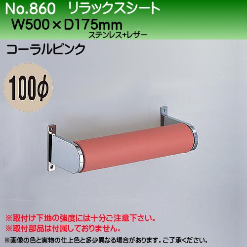 【エントリーでポイントさらに5倍】リラックスシート 【白熊】 No.860 サイズ500mm コーラルピンク