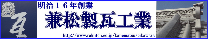 兼松製瓦工業:鬼瓦のデザイン・製造施工を通じ 日本の伝統美と癒しの空間をお届けします
