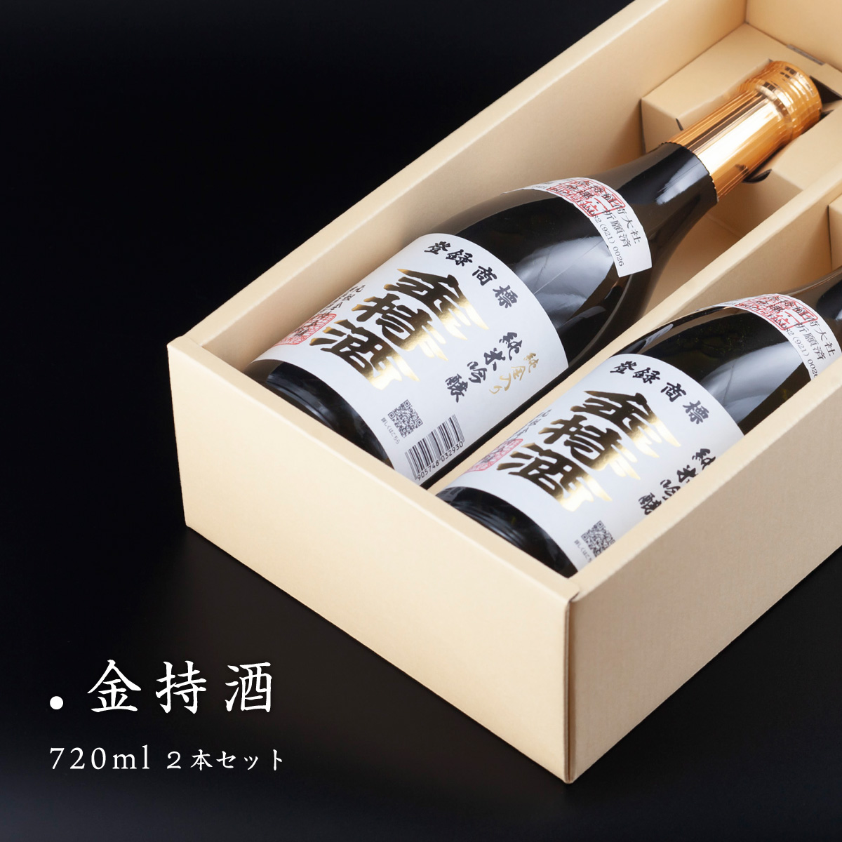 純金箔入り 純米吟醸 好評受付中 金持酒 純金箔入りの日本酒ギフト 2本セット OUTLET SALE 720ml