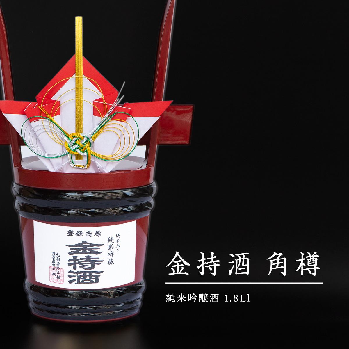 即納送料無料 日本酒 純米吟醸 純金箔入り 金持酒 角樽 つのだる 1.8L 純金箔入りの日本酒 トラスト