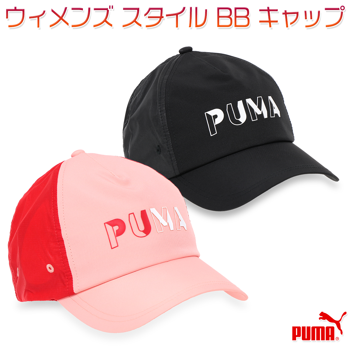 プーマ puma キャップ 帽子 ベースボールキャップ レディース 軽量 プーマ/PUMA ウィメンズ スタイル BB キャップ レディース キャップ ブラック/ピンク/レッド 57-60cm 023130