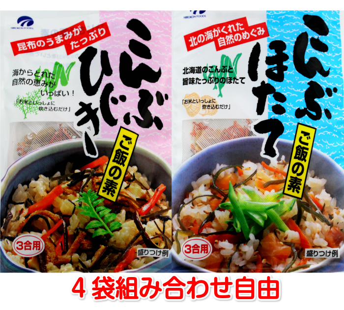 お米と一緒に炊くだけ簡単♪ 送料無料 炊き込みご飯の素4袋(こんぶひじきorこんぶほたて) 好きな味組み合わせ自由 ポイント消化