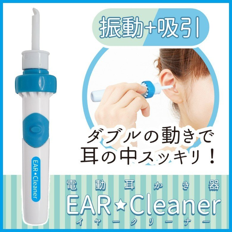 振動 吸引のダブルの動きで耳の中スッキリ 電動耳かき器 期間限定の激安セール EAR☆Cleaner イヤークリーナー 耳かき 自動耳かき 耳掃除 定番キャンバス HAC2069
