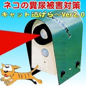 【メール便対応可能】『キャット逃げら~Ver2.0』乾電池式 CAT-2 40368
