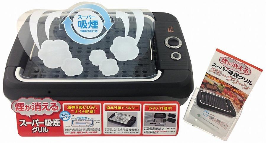 【メール便対応可能】スーパー吸煙グリル 「スモークリーンII」 DSK1001