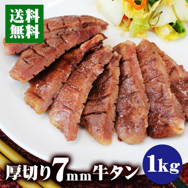 牛たんの部位の中でも特に柔らかく美味しいと言われているたん元の部分のみをドーンと1kgお届けします 約8人前 牛肉 肉 牛タン カネタ 厚切り7mm たん元のみ プレミアム牛タン プレミアム牛たん1kg k-01 注目ブランド 送料無料 冷凍 お歳暮 低価格 約8人前 お中元 1kg