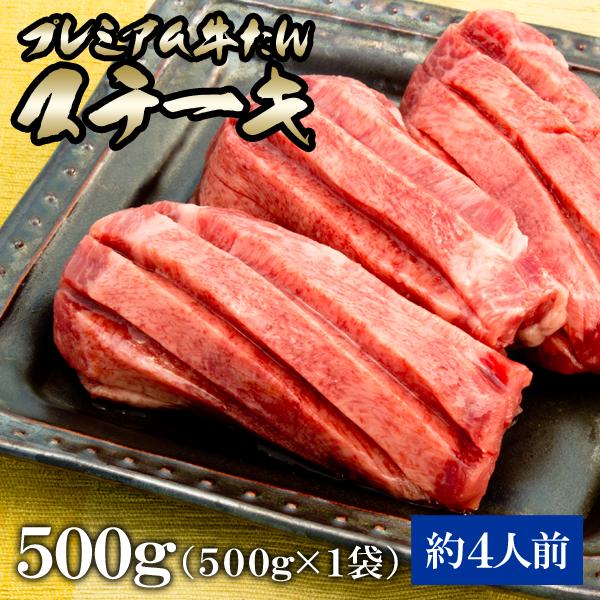 特に柔らかく美味しいと言われているたん元の部分のみを使用し 当店No.1の厚さ 12mmカットで仕上げました 500g 約4人前 です 牛肉 おすすめ 肉 牛タン カネタ オリジナル 冷凍 塩味 極厚12mm 送料無料 k-01 お歳暮 ギフト お中元 牛たんステーキ500g プレミアム牛たんステーキ