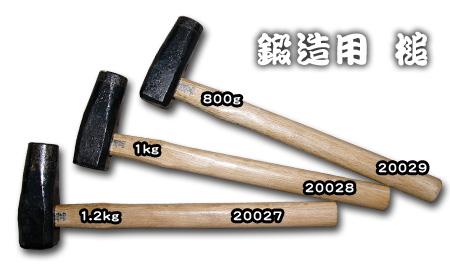 鍛造用 槌 1kg
