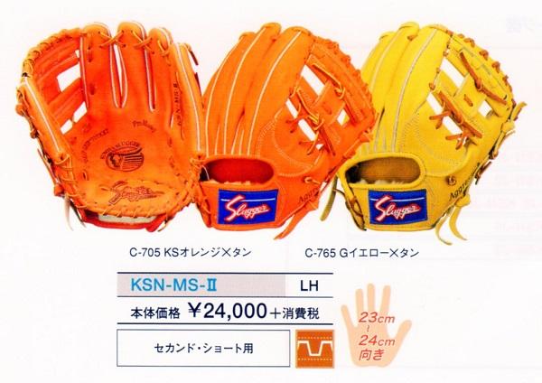 【湯もみ型付けサービス!】KSN-MS2 久保田スラッガー 軟式一般用 グラブ