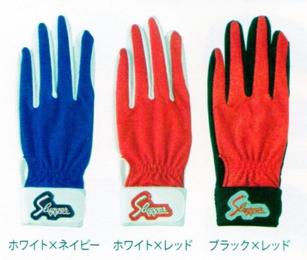 ジュニア用 片手 左 【送料無料】SLUGGER 久保田スラッガー 守備手袋 S-7J ジュニア用 片手 左