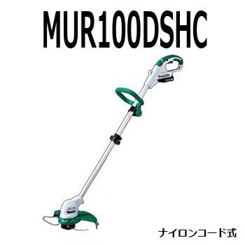 マキタ充電式草刈り機【MUR100DSHC】【1.5AHバッテリ1個、充電器付き】