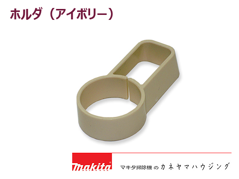 適用モデルの標準セットされているものです買い替えにどうぞ マキタ コードレス掃除機 部品 サッシノズルホルダ アイボリ 70%OFFアウトレット 世界の人気ブランド 416043-6