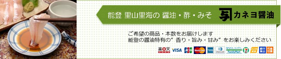 能登 カネヨ醤油:甘口醤油 濃口醤油 通販 詰め合わせ セット ギフト 石川県 能登