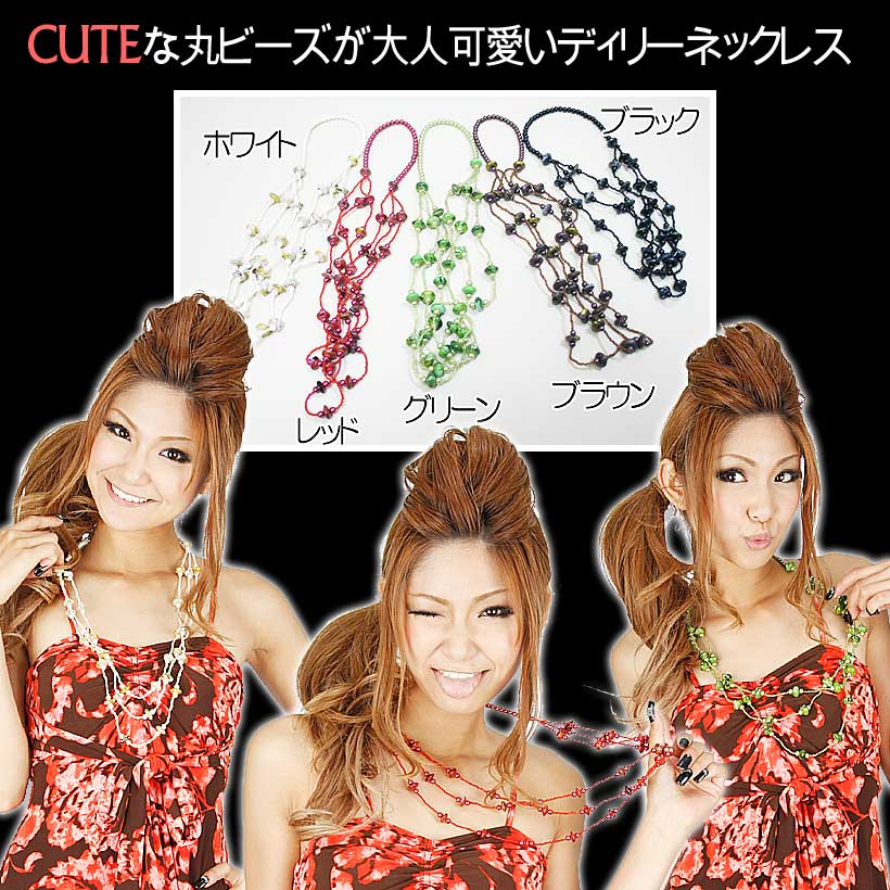 Cute cute ★ round beads adult デイリーネックレス (2)