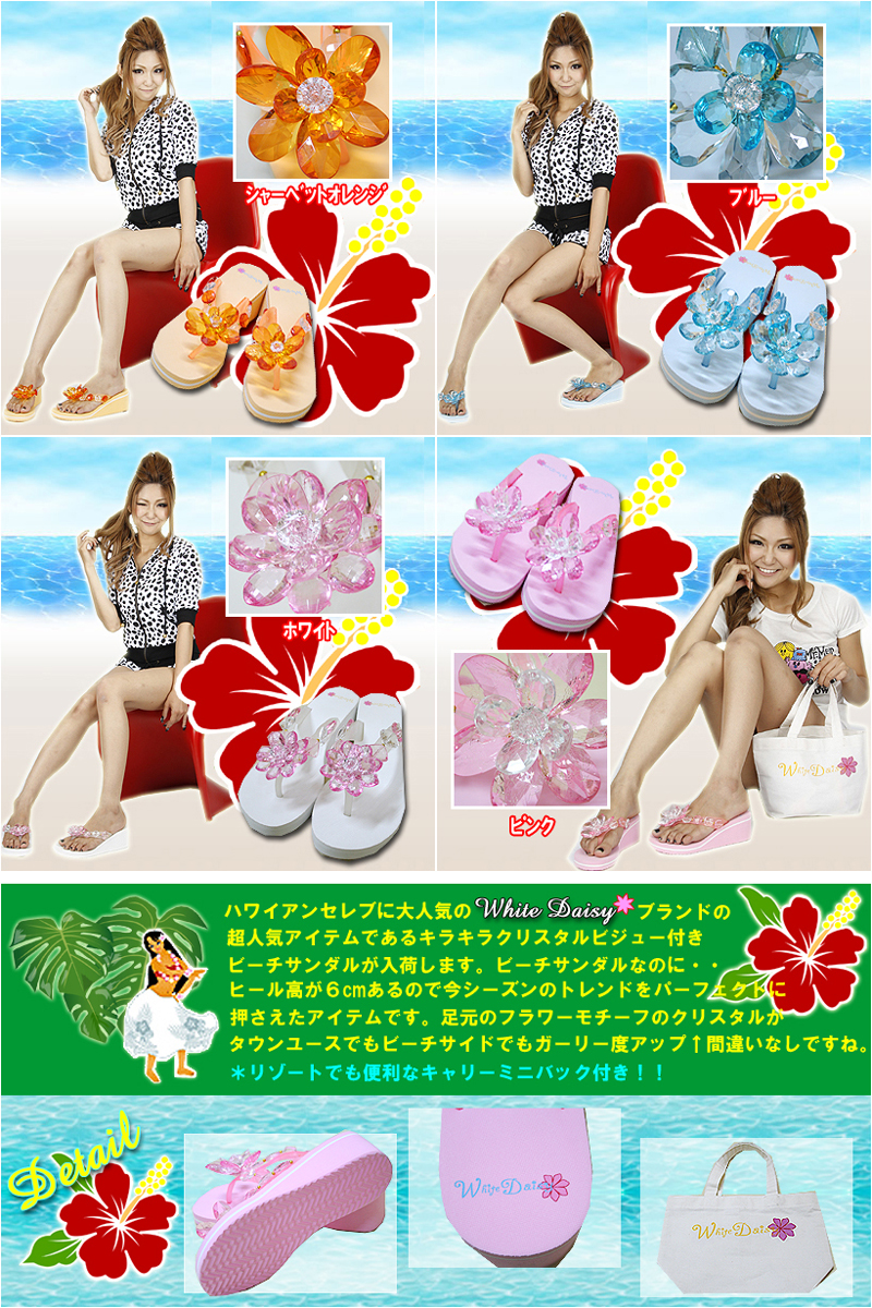 WHITE DAISY ハワイアンセレブ very popular! Sparkly crystal flip flops! ( tongtype )