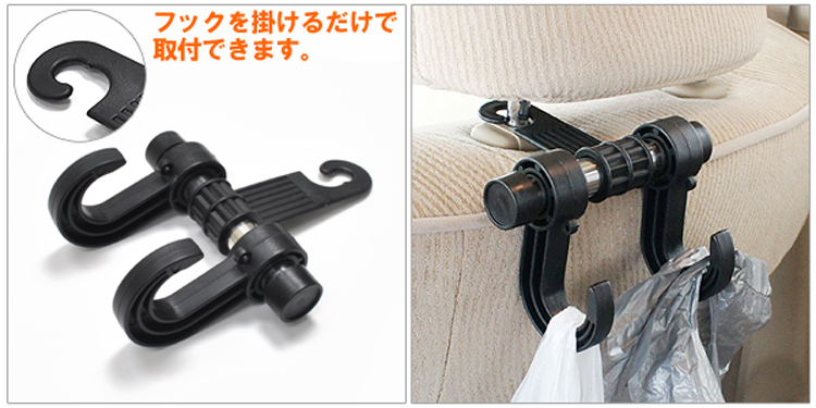 In Overturning Car Seat Hooks Shopping Bag Or