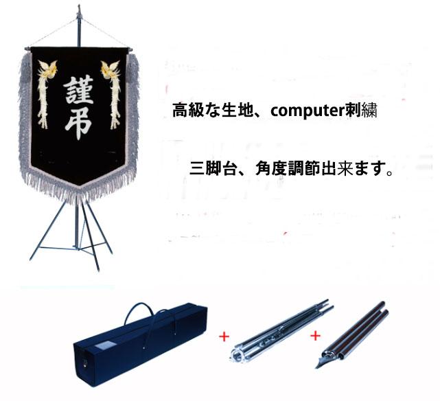 お葬式の謹弔の旗、葬式用品