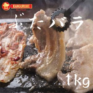 日テレ zip お見舞い 番組で紹介 家庭でもサムギョプサルが簡単に楽しめる 冷凍 ヘルシー豚肉ブーム 豚バラ肉 サムギョプサル 1kg■韓国食品■ ZIP SBZcou1208 豚肉 テレ朝 韓国食材 焼肉 バラ肉 限定価格セール 焼き肉 韓国料理 SmapStation お肉