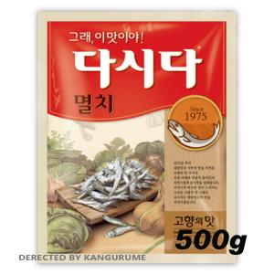 """Is basics of 500 g of sardine """"いりこ"""" ダシダ ■ Korea food ■ Korean food / Korea food / seasoning / Korea; and seasoning / miso soup seasoning for / soup"""