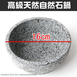 Korea natural ishinabe (dolsot bibimbap hotpot) 16 cm ■ Korea tableware ■