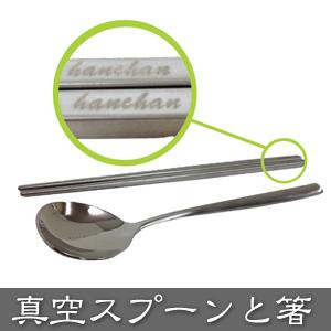 Vacuum spoons and chopsticks set ■ Korea tableware ■ Korea ■ Korea food ■ dishwasher ■ kitchen supplies ■ chopsticks ■ spoon ■ Korea chopsticks ■ Korea spoon ■ low-price sale ■
