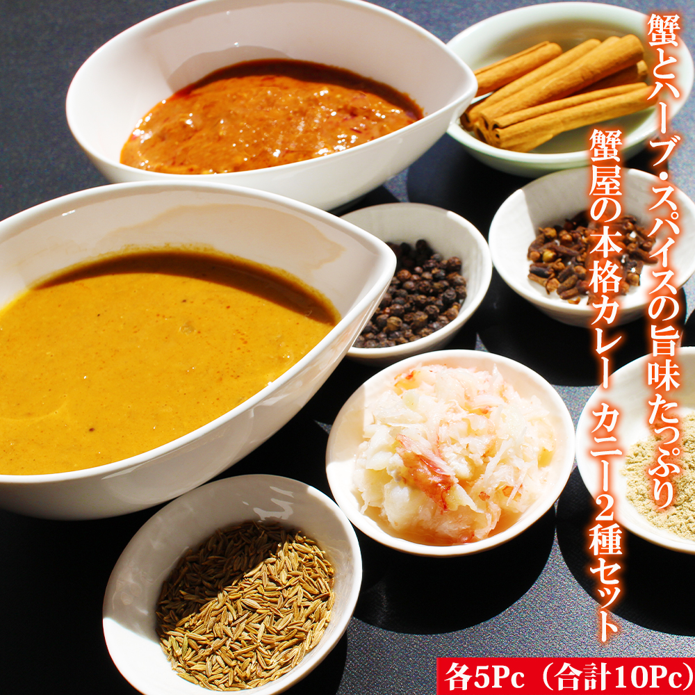 蟹とハーブ・スパイスの旨味たっぷり 蟹屋の本格カレー カニー2種セット(黄色のカニー、赤色のカニー各5Pc)