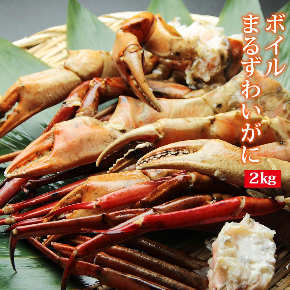 かに カニ 蟹 まるずわいがに肩付脚 2kg(1kg×2) / 訳あり オオエンコウガニ おおえんこうがに 父の日 御中元 お中元 カニパラダイス