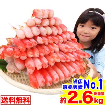海鮮かに処 生ずわい蟹「かにしゃぶ」むき身満足セット 2kg超【送料無料】[剥き身|カット済み|生ずわい|生ズワイ|生ずわい蟹|生ズワ…