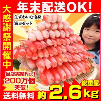 海鮮かに処 【年末配送OK!】\楽天大感謝祭開催中/生ずわい蟹「かにしゃぶ」むき身満足セット 2kg超【送料無料】[剥き身|カット済み|…