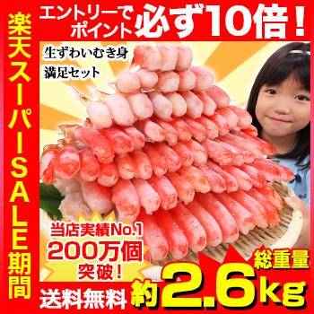 海鮮かに処 【必ずポイント10倍】生ずわい蟹「かにしゃぶ」むき身満足セット 2kg超【送料無料】[剥き身|カット済み|生ずわい|…
