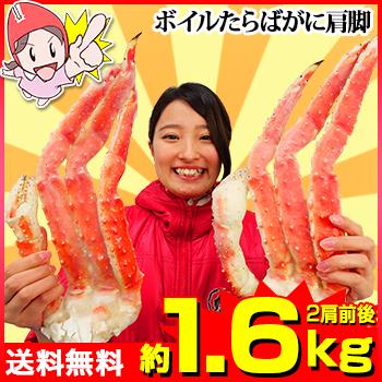 海鮮かに処 ボイルたらば蟹肩脚 2肩【送料無料】[ボイル済み|かに|カニ|蟹|たらば蟹|タラバ蟹|タラバガニ|タラバ]