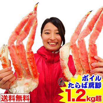 海鮮かに処 【必ずポイント10倍】ボイルたらば蟹肩脚 1.2kg超【送料無料】[ボイル済み|かに|カニ|蟹|たらば蟹|タラバ蟹|タ…