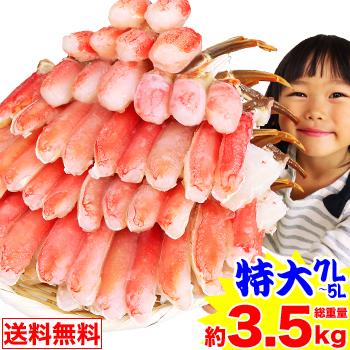 【クーポン併用でさらに1,000円OFF】特大7L~5L生ずわい蟹半むき身満足セット 2.7kg超【総重量約3.5kg】【送料無料】[剥き身|生ズワイ|生ずわい蟹|生ズワイ蟹|ずわい蟹|ズワイ蟹]