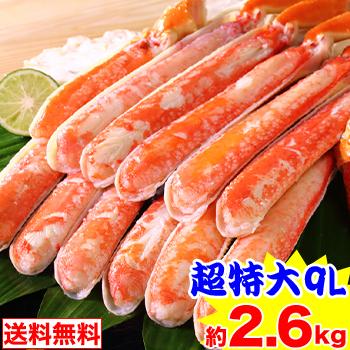 海鮮かに処 超特大9Lボイルずわい蟹半むき身セット 2.6kg超[剥き身|カット済み|ボイル済み|茹で|ボイルずわい|ボイルズワイ…