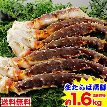 生たらば蟹肩脚 2肩前後【送料無料】[生タラバガニ|生タラバ蟹|生たらば蟹|特大|かに|カニ|蟹|たらば蟹|タラバ蟹|タラバガニ|タラバ]